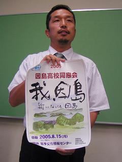 [7月30日] 因島高校同窓会8月15日 芸予文化情報センター