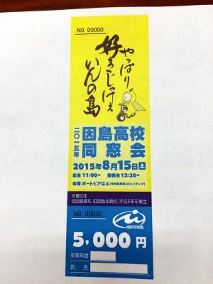 2015年度チケット