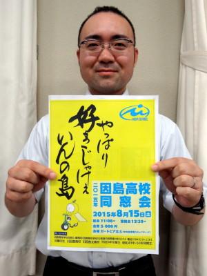 2015因島高校同窓会実行委員長 東裕幸さん