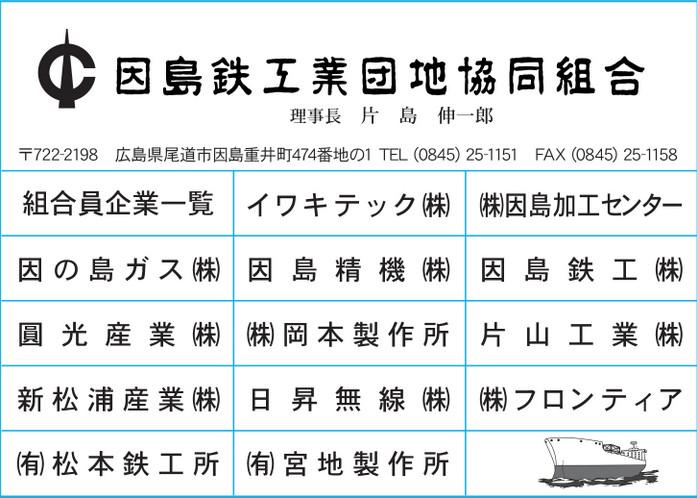 因島鉄工業団地協同組合