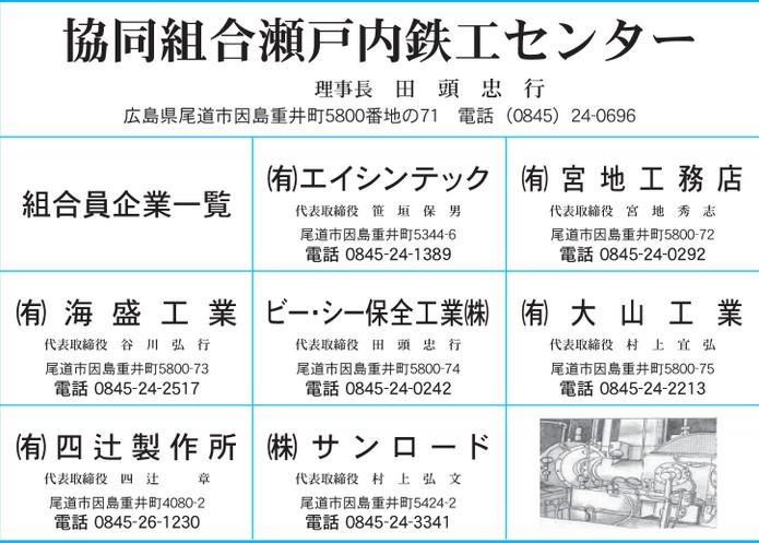 協同組合瀬戸内鉄工センター