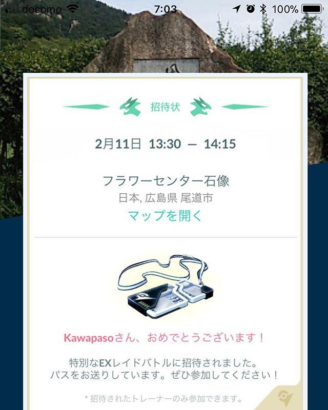 ついに来てしまった。嬉しいことに間違いない。#ポケモンgo #pokemongo #exレイド #因島 #因島フラワーセンター