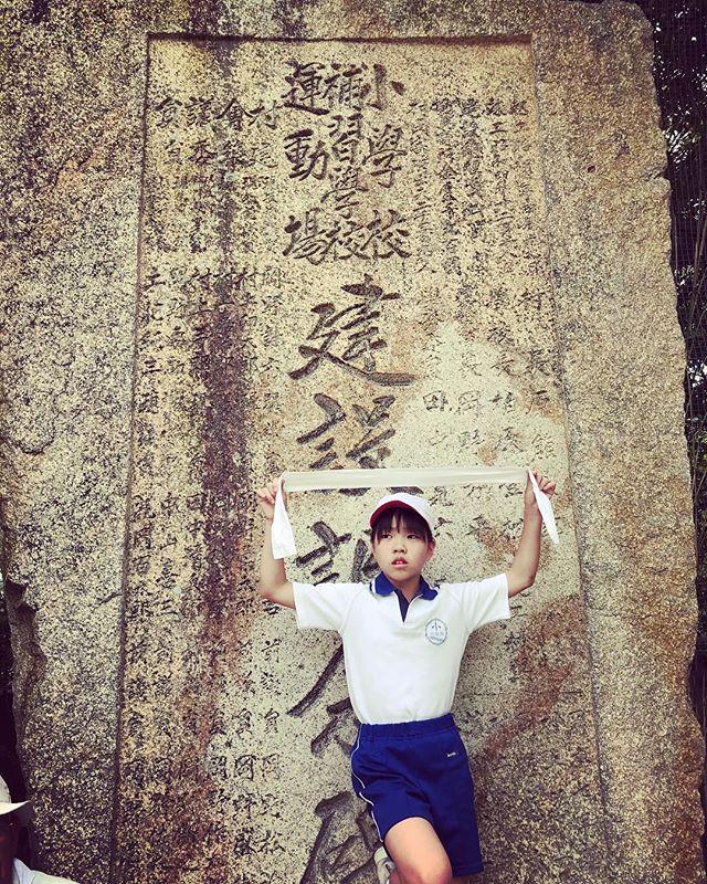 田熊小学校建設記念碑にて#因島 #町民運動会 #因島田熊