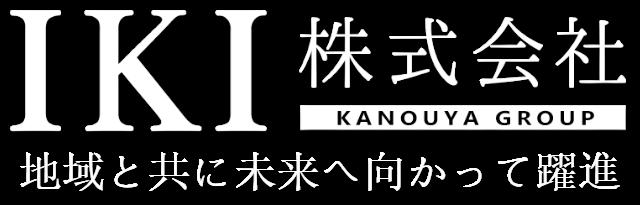 IKI株式会社(アイケイアイ)