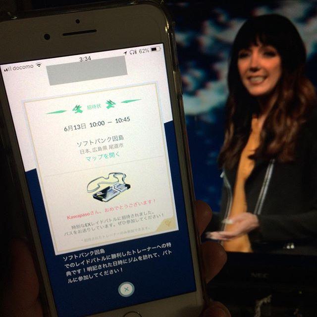 WWDC2018をみながらポケGOを開いたらEXレイドパスが届きました(^^)/ #wwdc2018 #apple #pokemongo #exレイドパス #ポケモンgo #ソフトバンク #因島 #iphone7plus