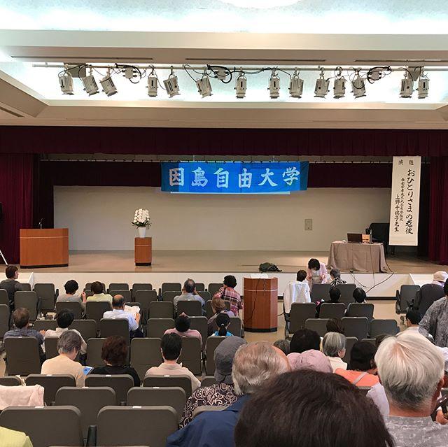 もうすぐ2時から因島市民会館の隣の芸予文化情報センター(因島図書館)で因島自由大学が始まります。講師は上野千鶴子さんです。演題は「おひとりさまの老後」。 #因島 #自由大学 #上野千鶴子