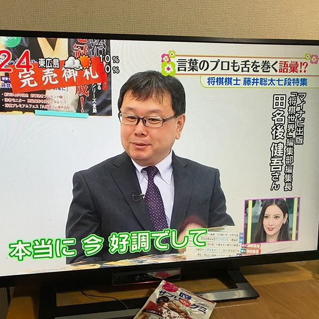 同級生田名後くんが先週のズームインサタデーでインタビューを受けていました。ワイプとはいえ菜々緒との2ショットうらやましい。#将棋世界  #編集長 #ズームインサタデー #藤井聡太 #因島