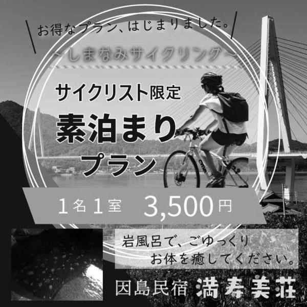 因島民宿満寿美荘さんで、サイクリスト限定 お得な「素泊まりプラン」がはじまりました!