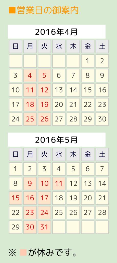2016年GW営業日カレンダー