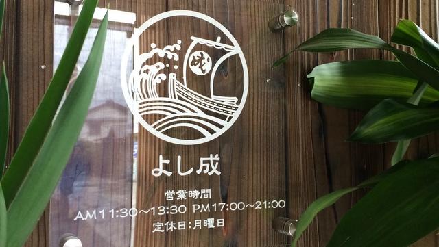 「お食事処よし成」でお洒落にお寿司食べてね!