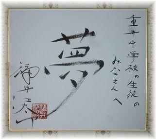 h270603hukuigahaku_sikisi