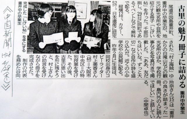 中国新聞 平成28年4月28日(木)掲載 しげい帖