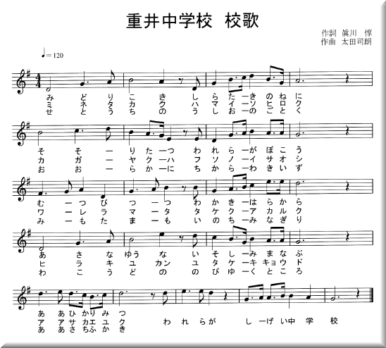 重井中学校校歌