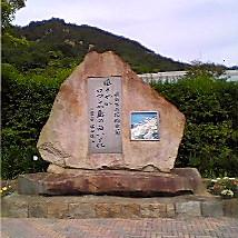 因島フラワーセンター正面玄関前の記念碑