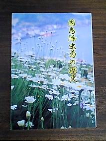 因島除虫菊の歴史