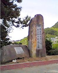 一本松にある村上勘兵衛翁の頌徳碑
