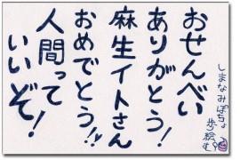 itosan02.jpg