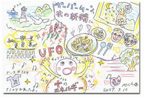 ペーパームーンとUFOコンサート