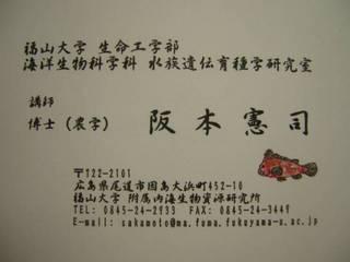 阪本先生の名刺