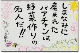 shimanamibachan02.jpg
