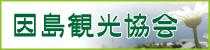 因島観光協会