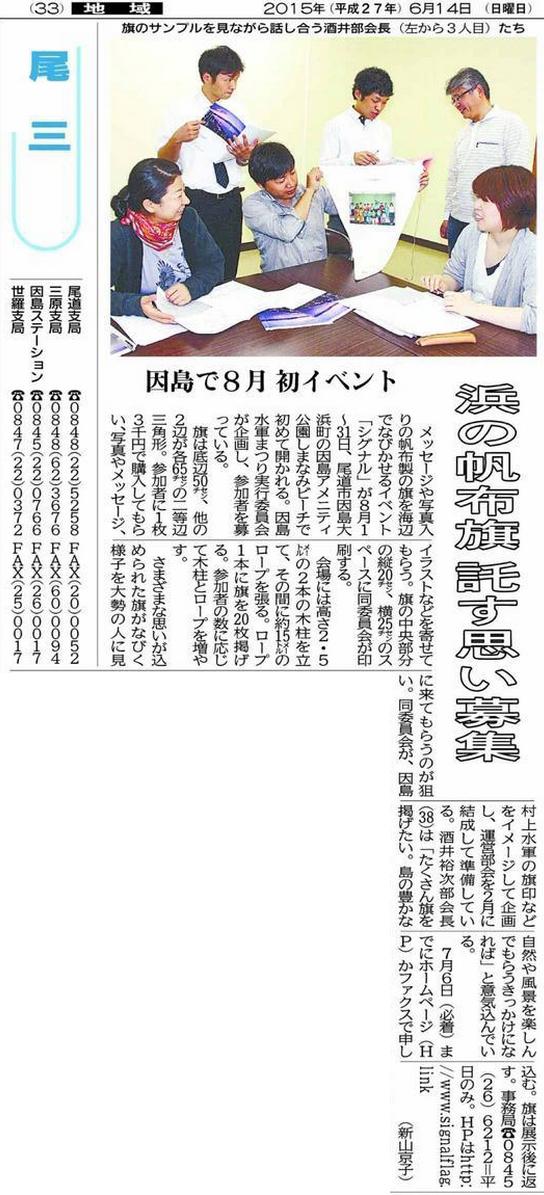 SIGNAL中国新聞記事
