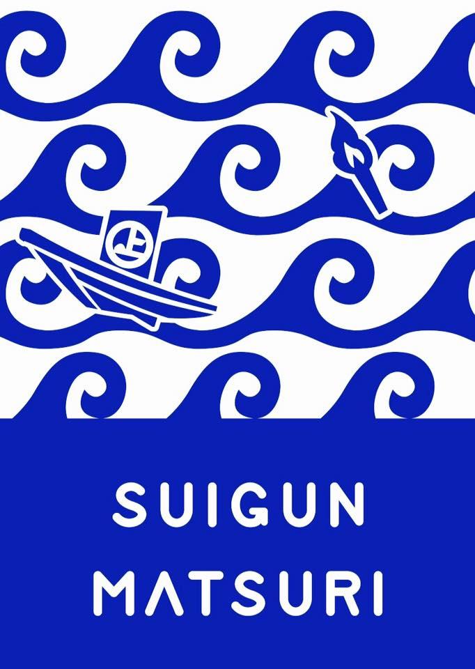 画像: 因島水軍まつり(公式ホームページ)