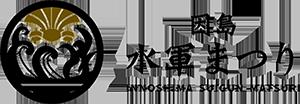 因島水軍まつり公式ホームページ