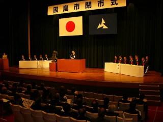[1月14日] 因島市の閉市式800人が出席 52年の歩みふり返る