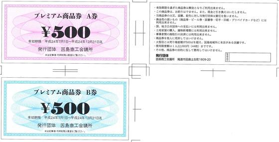 地域商業活性化事業 プレミアム商品券 因島13店舗で発売