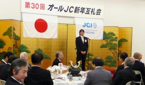 因島新年互礼会 110人が出席