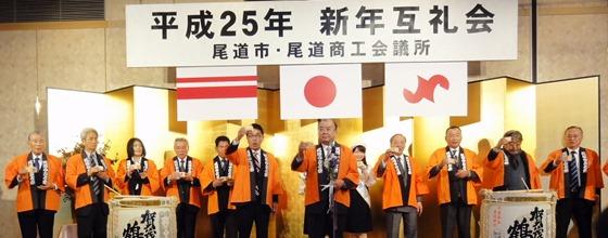 尾道市新年互礼会 500人が新年の決意「希望と知恵の道歩もう」
