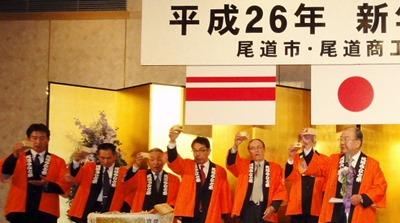 尾道市新年互礼会 507人が新年祝う「政経一体で世界へ」