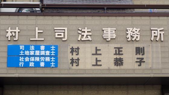 社会保険労務士 初の事務所開設