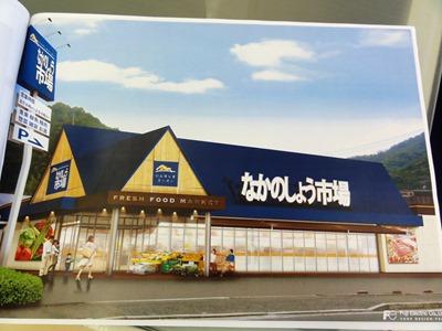 因島スーパー中庄店が「なかのしょう市場」に。11月末建替えオープン