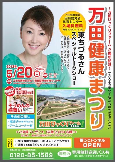 万田健康まつり5月20日 東ちづるさんトークショー
