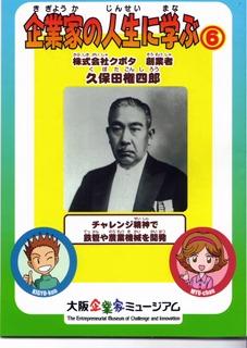 クボタ創業者 久保田権四郎の伝記本 因北小学校で贈呈式