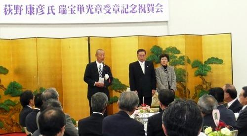 荻野康彦さん受章 土生町で祝賀会