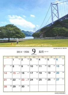因島ふるさとカレンダー