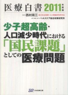 山形大大学院教授 村上正泰氏(因島田熊町出身)地域医療体制の意欲的提言