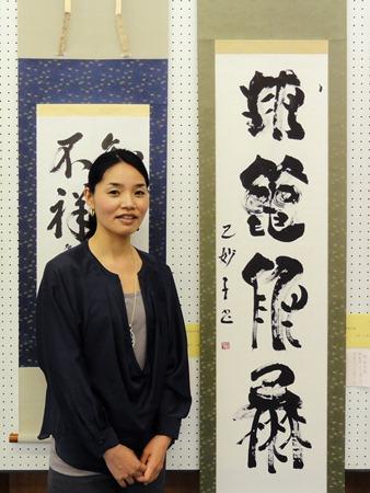 書で因島美術展尾道市長賞 小林己妙子さん(因島中庄町)