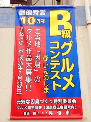 因島B級グルメ誕生へ 地元の名産品を生かしあなたのレシピ大募集