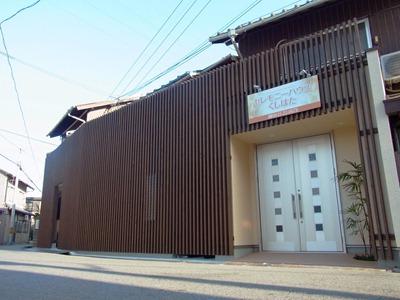 因島初の家族葬専用式場セレモニーハウス 串畑葬儀社が拡充