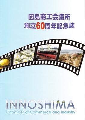 因島商工会議所 六十年記念誌発行