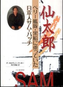 瀬戸田出身者の伝記「黒船に乗った仙太郎」向島の南沢さん翻訳