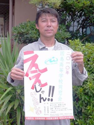 因島高校同窓会「ええじゃん・いんのしま」15日芸予センター