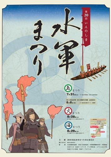第20回因島水軍まつり 31日島まつり・出陣式 宮島さん花火大会