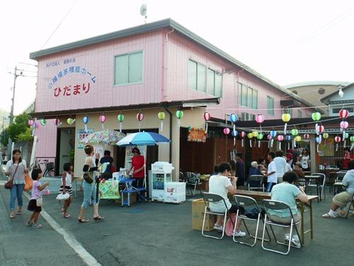 地域密着福祉施設 ひだまりが夏祭り