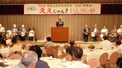 創立90周年に向けて因島高同窓会が総会 200人親睦深める