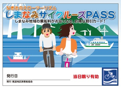 船活用のサイクリング 乗船料割引カード発行 9月11日から来年2月28日